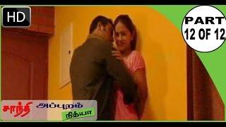 Latest Tamil Movies | Shanthi Appuram Nithya Tamil Movie Scene 12