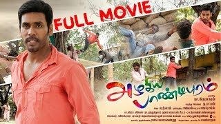 Azhagiya Pandipuram Tamil Full Movie