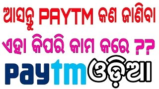 learn paytm ଆସନ୍ତୁ paytm ଶିଖିବା how to use paytm for online transaction