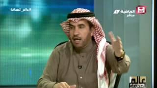 محمد السراح : للعويس مطلق الحرية في إغلاق جواله وأين الشباب عن التجديد معه سابقاً #عالم_الصحافة