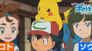 Pokémon Je Te Choisi assemblage des bandes-annonces