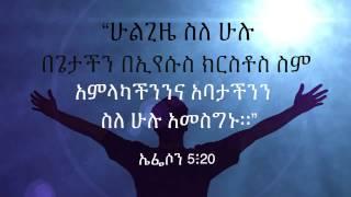 ጌታያውቃል እና ብሩክታይት - ምን እንላለን ፤ Getayawekal & Biruktawit - Min Enilalen