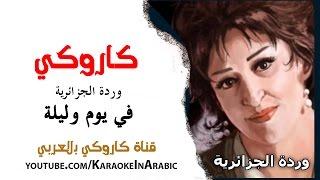 كاروكي في يوم وليلة - زردة الجزائرية -كاروكي بالعربي