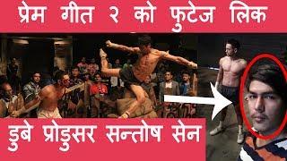 प्रेम गीत २ फिल्म लिक, New Nepali Movie Prem Geet 2 Footage Leaked ft. Pradeep Khadka, Santosh Sen