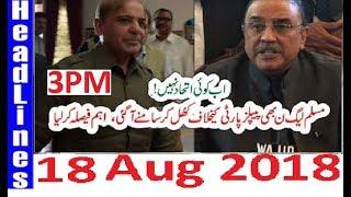 Pakistani News Headlines 3PM 18 Aug 2018 | PMLN Shahbaz Sharif PPP K Khilaf Khul Kr Samny