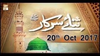 Sana-e-Sarkar - 20th October 2017 - ARY Qtv