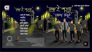 Tor-e Shohore | Nonta Biskut | Juke box