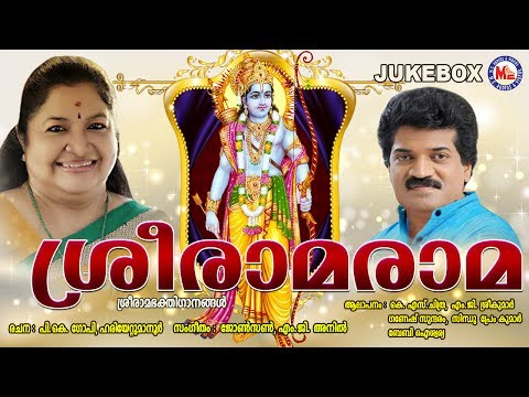 Xxx Mp4 രാമായണമാസത്തിലെ പുണ്യഗാനങ്ങൾ SreeRamaRama Hindu Devotional Songs KS Chitra MG Sreekumar 3gp Sex