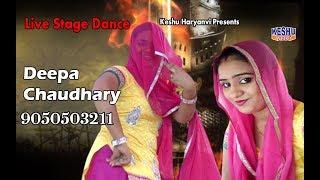 Latest Haryanvi Dance 2017    Deepa Chaudhary    Live Stage Dance    Haryanvi Song    Keshu Haryanvi