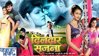 दिलदार सजना || Dildar Sajna || Bhojpuri Film Trailer 2015 | Arbind Akela Kallu ji & Nisha | 2015