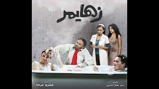 الزهايمر - بطولة عادل امام -
