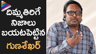 Gunasekhar Reveals Facts about 2017 Nandi Awards   Gunasekhar Press Meet   Telugu Filmnagar