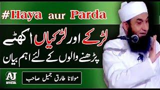 (New) Girls & Boys Special Bayan | Maulana Tariq Jameel Important Bayan on Haya Aur Parda