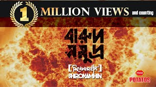 Shironamhin - Barud Shomudro Official Music Video