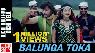 Balunga Toka Odia Movie || Kichi Hau Hau Kichi Hela |HD Video song | Anubhav Mohanty, Barsha