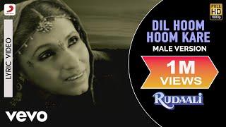 Dil Hoom Hoom Kare - Lyric Video | Rudaali | Bhupen Hazarika