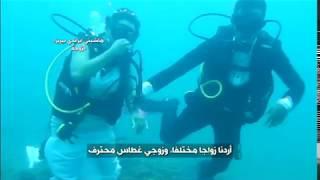 بي_بي_سي_ترندينغ: حفل زفاف تحت الماء