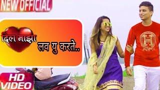 Dil Maza Love U Karte Official Video | Aagri Koli Love Song