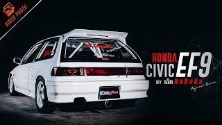 HONDA Civic EF9 คืนชีพรุ่นเก๋าให้กลับมา ด้วยขุมพลังขวัญใจวัยรุ่น By เล็ก NaRaKa Kenzen