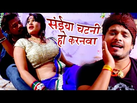 Xxx Mp4 सईया चटनी हो करनवा Nathuniya Naihar Ke Pramod Premi Yadav Bhojpuri Hit Songs 2016 New 3gp Sex