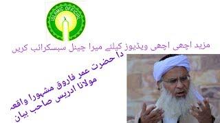 Hazrat Umar Farooq Wqia ::: Mulana Idrees Sahab Pashto NEW Bayan 2018 حضرت عمر فاروق واقعہ