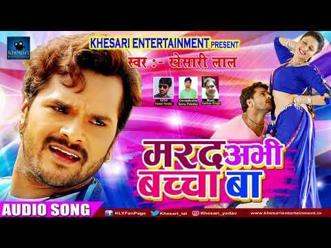 Xxx Mp4 Khesari Lal Yadav का सुपरहिट गाना मरद अभी बच्चा बा New Bhojpuri Super Hit Song 2017 3gp Sex