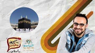 كلام معلمين | نشرة اخبار الحجاج | ( 18 - 8 - 2017 ) | مع أحمد يونس على الراديو9090
