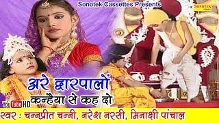 अरे द्वारपालो कन्हैया से कह दो || Hindi Most Popular Krishna Bhajan Song