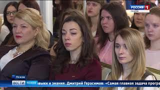 Вести-Псков 19.12.2017 11-40