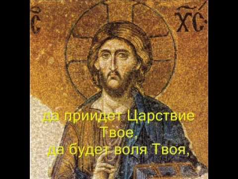Отче � аш Otche Nash Lord s Prayer Our Father Slavonic Hymn