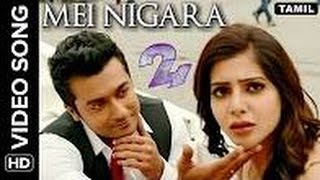 24 Video songs| Mei Nigara |1080p| Surya, Samantha