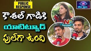 Public Response On Bigg Boss 2 Telugu Contestants   #BiggBossTelugu2   NTV Entertainment
