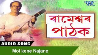 Audio JUKEBOX - HITS OF RAMESHWAR PATHAK || Kamrupi Song || Assamese Song