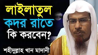 Jumar Khutba Lailatul Kodor by Shahidullah Khan Madani - New Bangla Waz