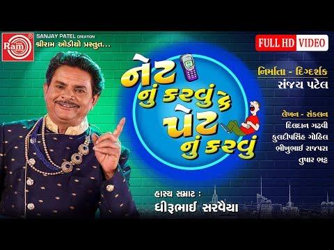 Xxx Mp4 Netnu Karvu Ke Petnu Karvu Dhirubhai Sarvaiya New Gujarati Jokes 2019 Video Ram Audio 3gp Sex