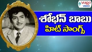 Non Stop Sobhan Babu Hit Songs - Telugu Old Video Songs - 2016