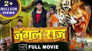 JUNGAL RAJ - Full Movie (न्यू भोजपुरी फिल्म  2018) - Viraj Bhatt, Anjana Dobson- Bhojpuri Movie 2018