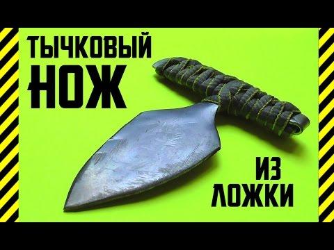 Как сделать нож ложки