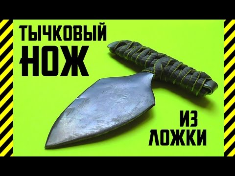 Нож из ложки