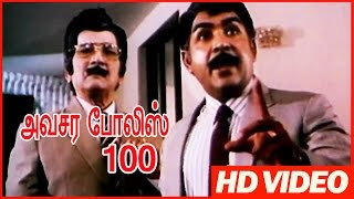 Tamil Movie Best Scenes | Avasara Police 100 | Diamonds Cheating Scenes | Tamil Movies | Bhagyaraj