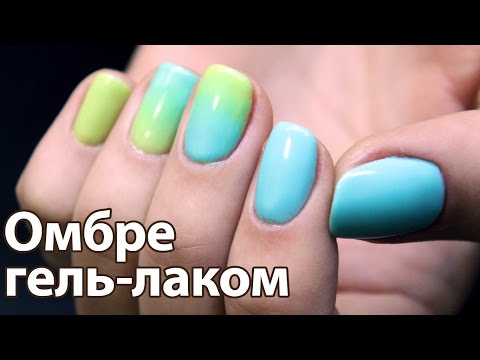 Как сделать омбре на ногтях гелями 466