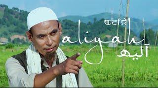 Aliyah || Bonny, Surjit, Edhou, Artina, Billa, Mema, Dhanamanjuri || Official Movie Teaser 2018