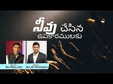 Xxx Mp4 Neevu Chesina Upakaramulaku నీవు చేసిన J K C Nissi John Latest Telugu Christian Songs 2019 3gp Sex
