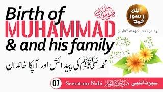 (7) Birth of Muhammad ﷺ and his family - Seerat-un-Nabiﷺ - Seerah in Urdu - IslamSearch.org