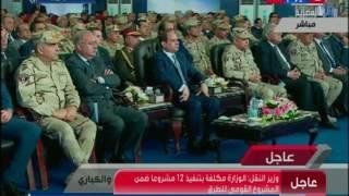 كلمة وزير النقل د.جلال سعيد خلال افتتاح الرئيس لعدد من المشروعات شبكة الطرق القومية