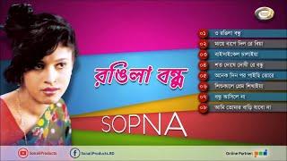 Sopna - Rongila Bondhu | রঙ্গিলা বন্ধু | স্বপ্নার কিছু প্রিয় গান