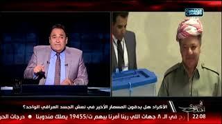 المصرى أفندى | إستفتاء إستقلال كردستان ..شروط عقد الزواج ..السياسة الضريبية بمصر