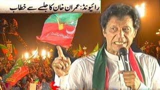 Imran Khan Speech in Raiwind PTI March | 30 September 2016