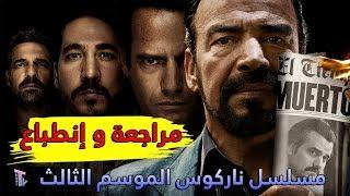 مراجعة و إنطباع ( الموسم الثالث - مسلسل ناركوس ) #Narcos