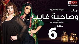 مسلسل مولد وصاحبه غايب - الحلقة السادسة - Mouled w sa7bo 3